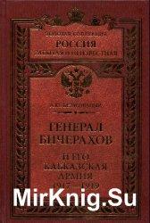 Генерал Бичерахов и его Кавказская армия. Неизвестные страницы истории Граж ...