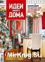 Идеи вашего дома №11 , 2015