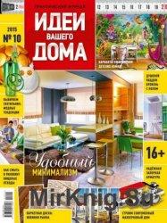 Идеи вашего дома №10, 2015