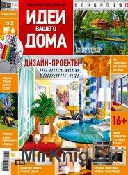 Идеи вашего дома №6, 2015