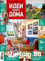 Идеи вашего дома №5 2015