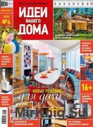 Идеи вашего дома №4, 2015