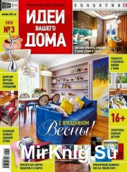 Идеи вашего дома №3, 2015
