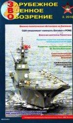 Зарубежное военное обозрение №3 2016