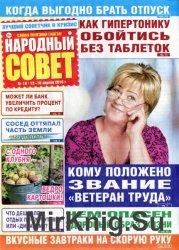Народный совет №16 2016