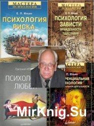 Ильин Е. П. Серия Мастера психологии из 14 книг