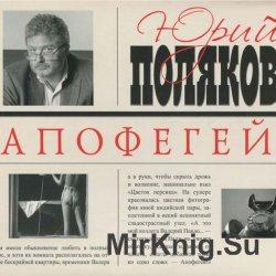 Апофегей (аудиокнига) читает Вадим Лобанов