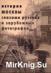 История Москвы глазами русских и зарубежных фотографов
