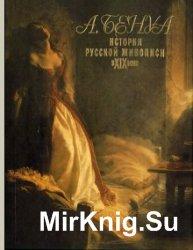История русской живописи в XIX веке.