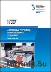 Аналоговые устройства на операционных усилителях