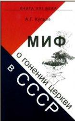 МИФ о гонении церкви в СССР