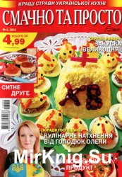 Смачно та просто № 4, 2016
