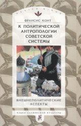 К политической антропологии советской системы