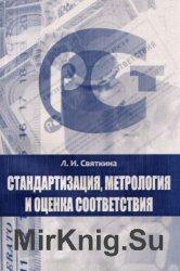 Стандартизация, метрология и оценка соответствия