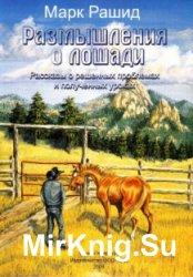 Paзмышления о лошади. Paсскaзы o peшенных проблемах и полученных уроках