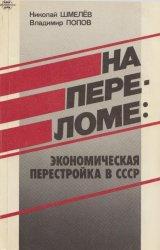 На переломе: перестройка экономики в СССР