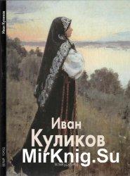 Иван Куликов (Мастера живописи)