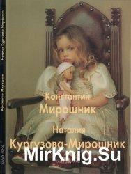Константин Мирошник, Наталия Кургузова-Мирошник (Мастера живописи)