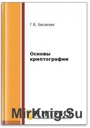 Основы криптографии (2-е изд.)
