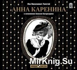 Анна Каренина (аудиокнига)