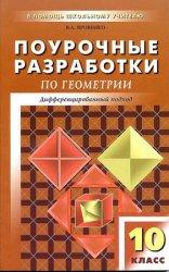 Поурочные разработки по геометрии: 10 класс