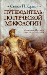 Путеводитель по греческой мифологии
