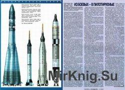 Пилотируемые космические аппараты (Историческая серия ТМ 2004)
