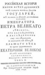 Российская история жизни всех древних от самаго начала России государей, Т. ...