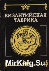 Византийская Таврика: Сборник научных трудов (к XVIII конгрессу византинист ...