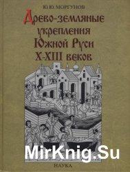 Древо-земляные укрепления Южной Руси X–XIII веков