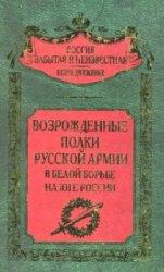 Возрожденные полки Русской армии в Белой борьбе на Юге России