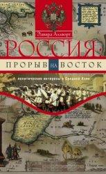 Россия. Прорыв на Восток. Политические интересы в Средней Азии