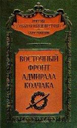 Восточный фронт адмирала Колчака