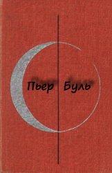 Буль Пьер  - Собрание книг (15 произведений)