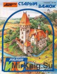 Старый замок (модель из картона)