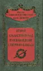 Второй Кубанский поход и освобождение Северного Кавказа