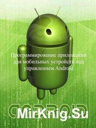 Программирование приложений для мобильных устройств под управлением Android ...