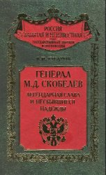 Генерал М.Д. Скобелев. Легендарная слава и несбывшиеся надежды