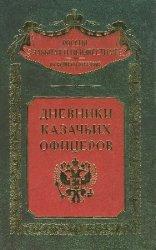 Дневники казачьих офицеров
