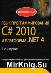 Язык программирования C# 2010 и платформа .NET 4