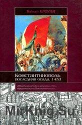 Константинополь: Последняя осада. 1453