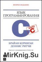 Язык программирования С (2-е изд.)
