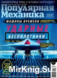 Популярная механика №10, 2015
