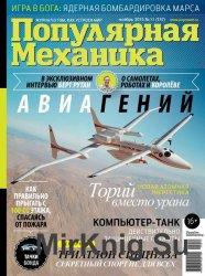 Популярная механика №11, 2015