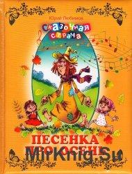 Песенка про осень (Сказочная страна)