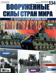 Вооружённые силы стран мира №134