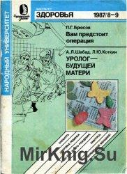 Факультет здоровья 1987 №8-9