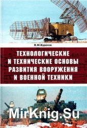 Технологические и технические основы развития вооружения и военной техники