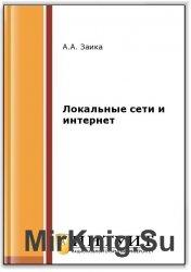 Локальные сети и интернет (2-е изд.)