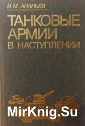 Танковые армии в наступлении: по опыту Великой Отечественной войны 1941-194 ...